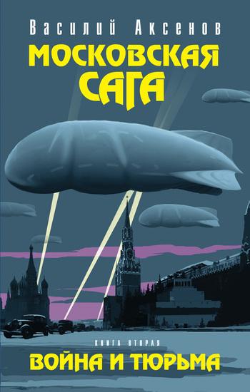Московская сага: Книга 0