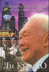 Сингапурская история