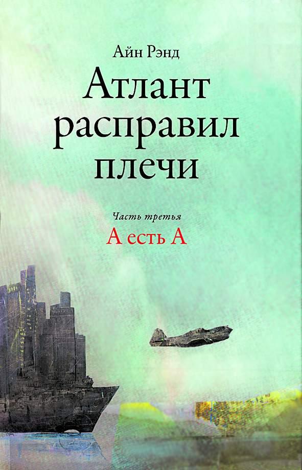 Скачать книгу Атлант Расправил Плечи все Части в PDF