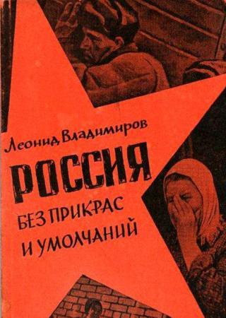 Россия без прикрас и умолчаний