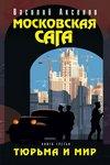 Московская сага: Книга 0: Тюрьма равно мир