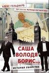 Саша, Володя, Борис... История убийства