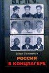 Россия на концлагере
