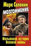 Фальшивая История Великой Войны