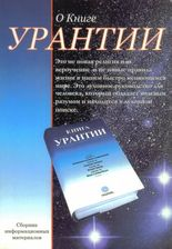 Cover About Urantia Book